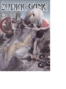 ゾディアックゲーム 3 (BLADE COMICS)(BLADE COMICS(ブレイドコミックス))