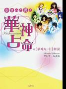 幸せへと導く華神占命の〈華神カード〉解説 (mag2libro)