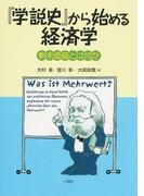 『学説史』から始める経済学 剰余価値とは何か
