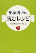 奥薗壽子の読むレシピ 今日の献立がすぐ決まる 2