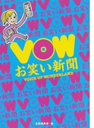 VOWお笑い新聞