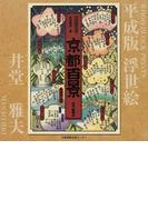 京都百景 平成版浮世絵