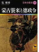 日本の歴史 10 蒙古襲来と徳政令 (講談社学術文庫)(講談社学術文庫)