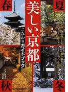 四季折々に楽しむ美しい京都こだわりガイドブック
