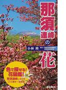 那須連峰の花