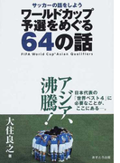 ワールドカップ予選をめぐる64の話 FIFA World Cup Asian Qualifiers (サッカーの話をしよう)