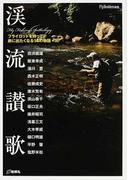 渓流讃歌 フライロッドを持って旅に出たくなる14の物語 Fly Fishing Anthology (Fly Rodders選書)