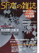 SF本の雑誌 (別冊本の雑誌)