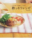 酢ッキリレシピ さっぱり酢ッキリ健康レシピ100品! (KASGAお料理BOOK)