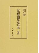 松浦黨關係史料集 第4