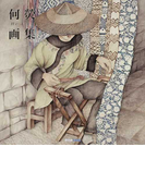 何熒画集 (ART BOX/GALLERYシリーズ)