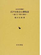 江戸の社会と御免富 富くじ・寺社・庶民 (近世史研究叢書)