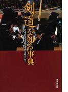 剣道を知る事典