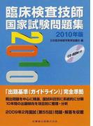 臨床検査技師国家試験問題集 2010年版