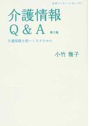 介護情報Q&A 介護保険を使いこなすために 第2版 (岩波ブックレット)(岩波ブックレット)
