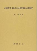 中国語と日本語における程度副詞の対照研究