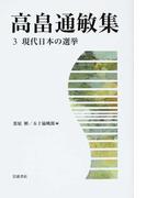 高畠通敏集 3 現代日本の選挙