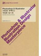 Photoshop & Illustratorイラストデザインマスターピース 31 design Pieces Included