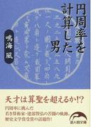 円周率を計算した男 (新人物文庫)(新人物文庫)