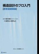構造設計のプロ入門 鉄骨造建築編 (BCJ BOOKS)