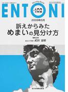ENTONI Monthly Book No.102(2009年5月) 訴えからみためまいの見分け方