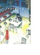 アオイホノオ(ヤングサンデーコミックス) 17巻セット(ヤングサンデーコミックス)