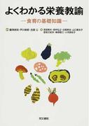 よくわかる栄養教諭 食育の基礎知識
