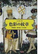色彩の紋章