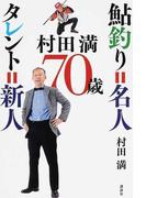 鮎釣り=名人 タレント=新人 村田満・70歳