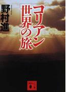 コリアン世界の旅 (講談社文庫)(講談社文庫)