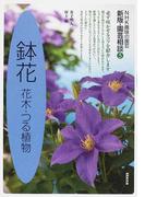 鉢花 花木・つる植物 (NHK趣味の園芸新版・園芸相談)