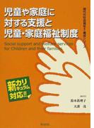 児童や家庭に対する支援と児童・家庭福祉制度 新カリキュラム対応 (現代の社会福祉士養成シリーズ)
