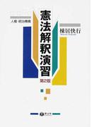 憲法解釈演習 人権・統治機構 第2版