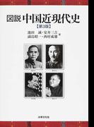 図説中国近現代史 第3版