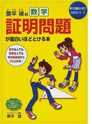 奥平禎の数学証明問題が面白いほどとける本 (数学が面白いほどわかるシリーズ)