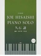久石譲ピアノ・ソロ (CD BOOK)