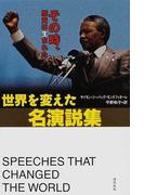 世界を変えた名演説集 その時、歴史は生まれた