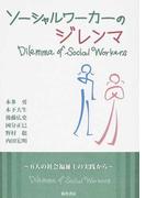 ソーシャルワーカーのジレンマ 6人の社会福祉士の実践から