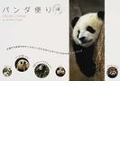 パンダ便り FROM CHINA 中国の大自然の中でくらすパンダたちのことがイロイロわかるフォトブック