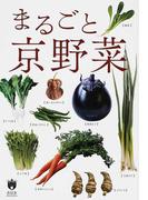 まるごと京野菜 からだがよろこぶ京都ブランド (キョウトソムリエ)