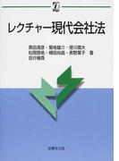 レクチャー現代会社法 (αブックス)
