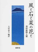 風と石と菜の花と 済州島詩人選