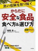 からだに安全な食品の食べ方&選び方 食の危険を取り除く 図解で早わかり 毎日食べる食材・食品の「除毒」テクニックが満載!