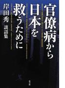官僚病から日本を救うために 岸田秀談話集