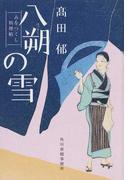 八朔の雪 (ハルキ文庫 時代小説文庫 みをつくし料理帖)