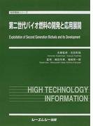 第二世代バイオ燃料の開発と応用展開 (地球環境シリーズ)(地球環境シリーズ)