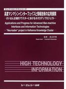 高度マンマシンインターフェイスと情報技術の応用展開 けいはんな知的クラスターにおけるネオカデンプロジェクト (エレクトロニクスシリーズ)(エレクトロニクスシリーズ)