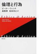 倫理と行為 新装版