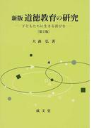 道徳教育の研究 子どもたちに生きる喜びを 新版 第2版
