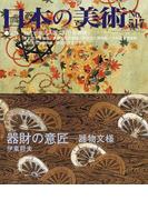 日本の美術 No.517 器財の意匠